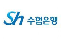 수협은행_2018 뮤지컬 페치카 후원(랑코리아)