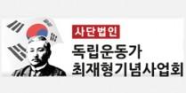 독립운동가최재형기념사업회